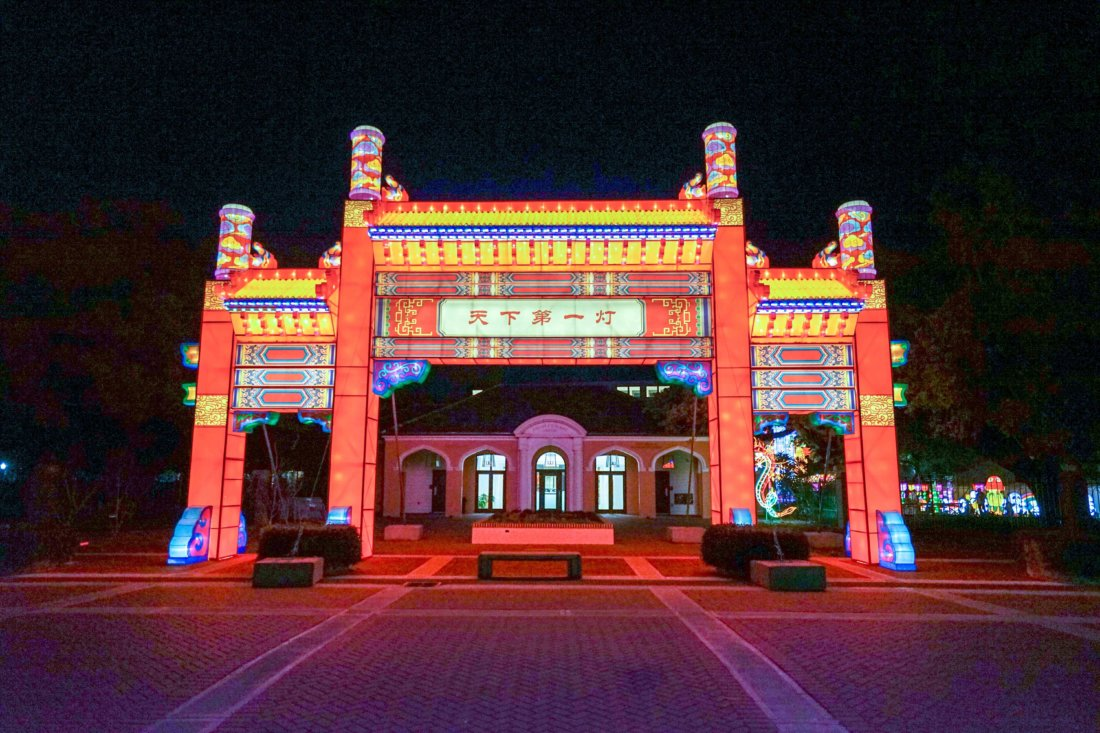 The entrance and box office to China Lights is along Victory Avenue at the new Tolmas Center. You can't miss the gigantic Welcome Gate to China Lights out front.